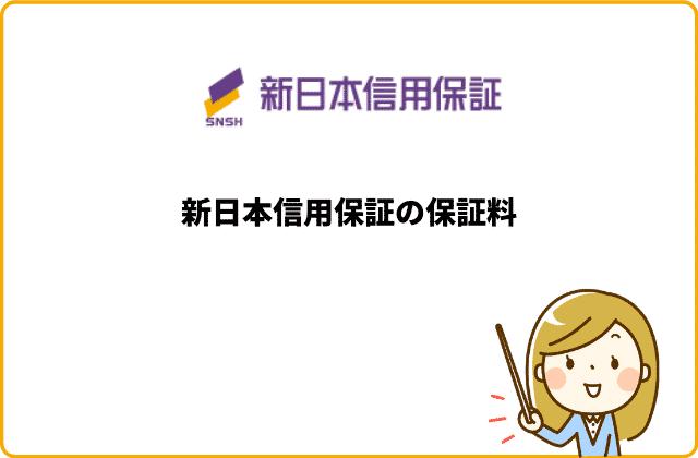 新日本信用保証の保証料