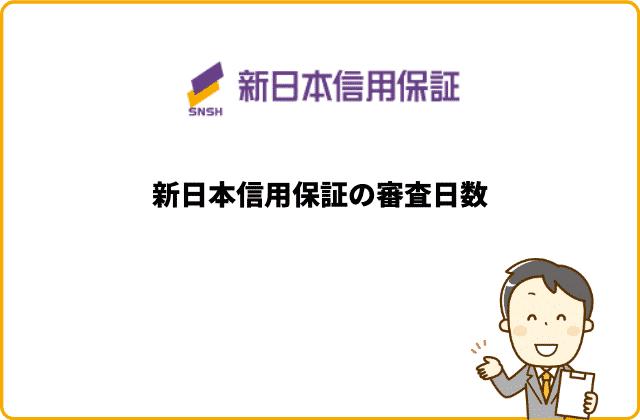 新日本信用保証の審査日数