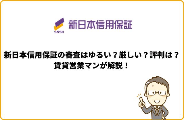 新日本信用保証の審査はゆるい?厳しい?評判は?賃貸営業マンが解説!