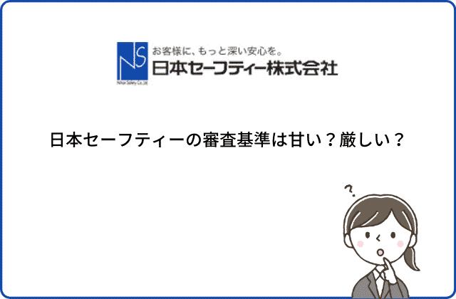 日本セーフティーの審査基準は甘い?厳しい?