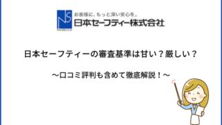 日本セーフティーの審査基準は甘い?厳しい?口コミ評判も含めて徹底解説!