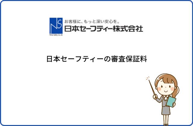 日本セーフティーの審査保証料