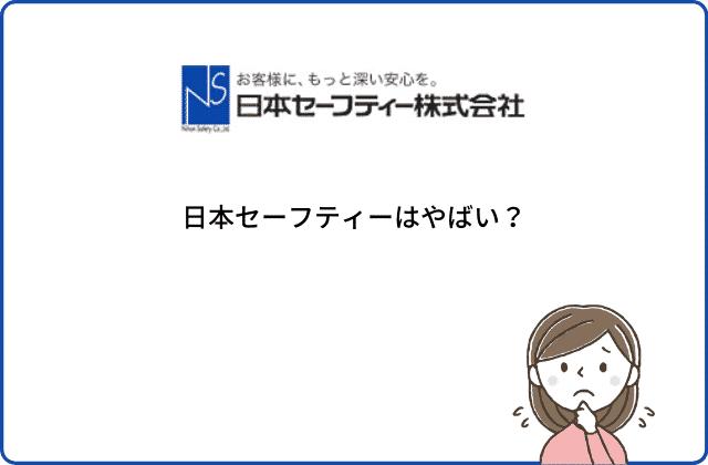 日本セーフティーはやばい?