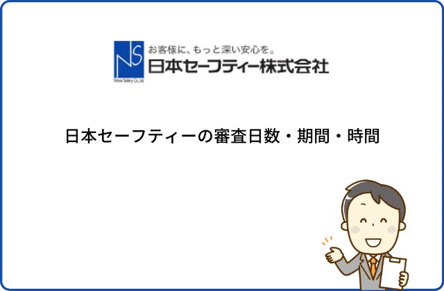 日本セーフティーの審査日数・期間・時間