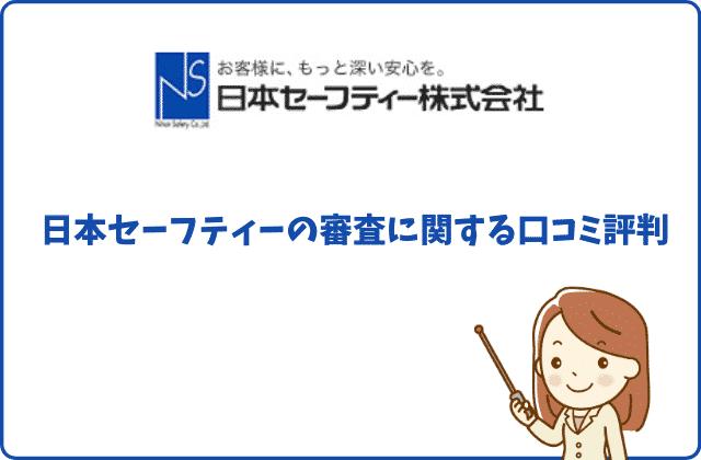 日本セーフティーの審査に関する口コミ評判