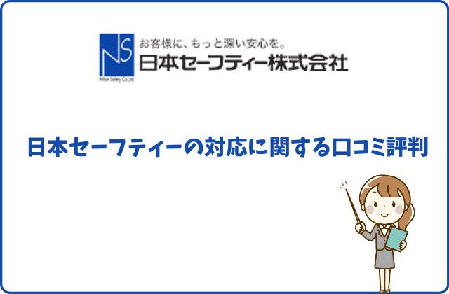 日本セーフティーの対応に関する口コミ評判