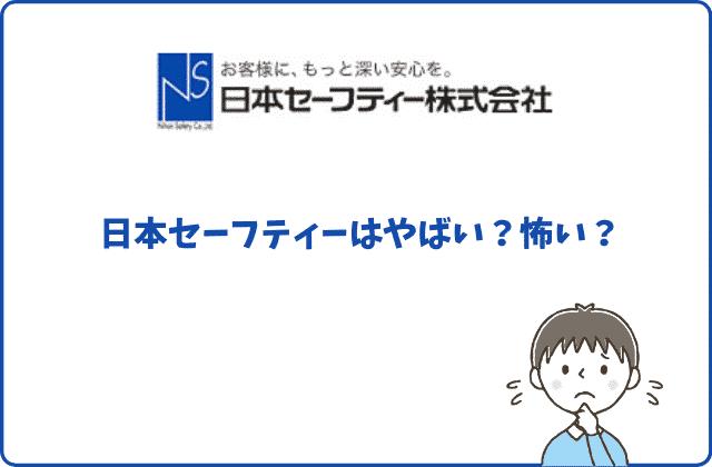日本セーフティーはやばい?怖い?