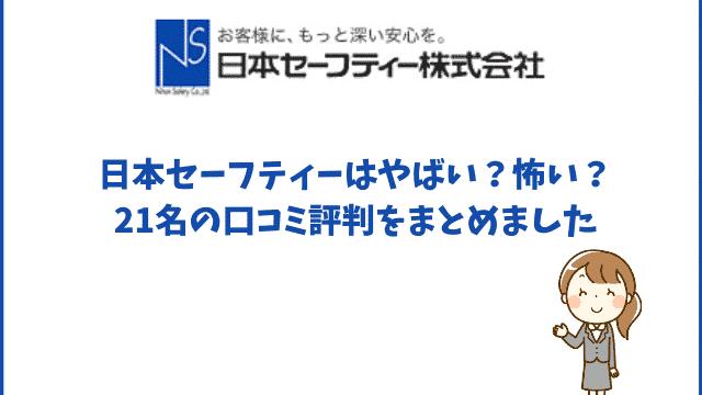 日本セーフティーはやばい?怖い?21名の口コミ評判をまとめました