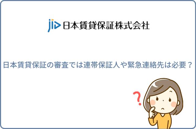 日本賃貸保証の審査では連帯保証人や緊急連絡先は必要?