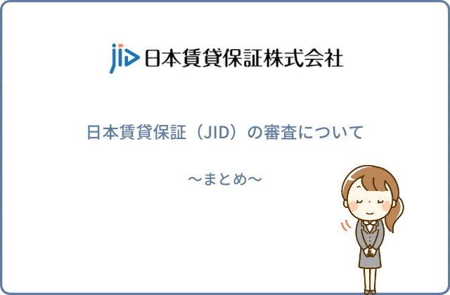 日本賃貸保証(JID)の審査についてまとめ