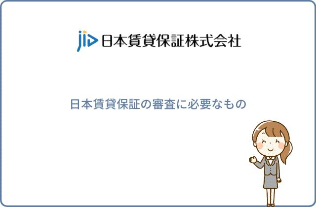 日本賃貸保証の審査に必要なもの