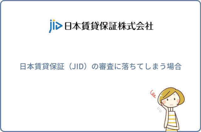 日本賃貸保証(JID)の審査に落ちてしまう場合