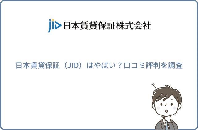 日本賃貸保証(JID)はやばい?口コミ評判を調査