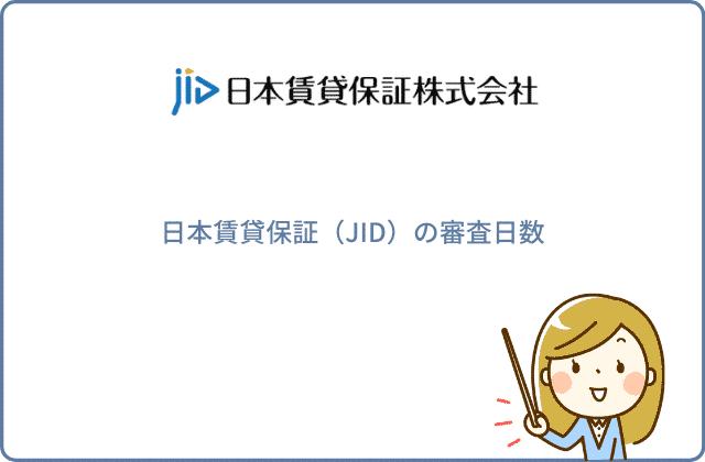 日本賃貸保証(JID)の審査日数