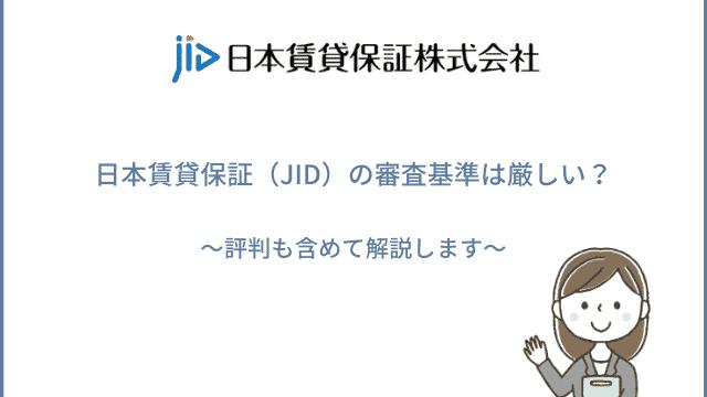 日本賃貸保証(JID)の審査基準は厳しい?評判も含めて解説します