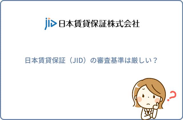 日本賃貸保証(JID)の審査基準は厳しい?