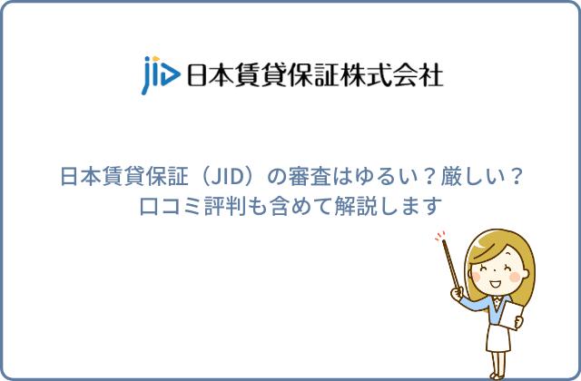 日本賃貸保証(JID)の審査はゆるい?厳しい?口コミ評判も含めて解説