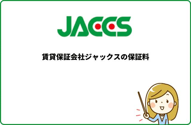 賃貸保証会社ジャックスの保証料