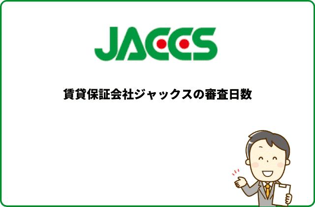 賃貸保証会社ジャックスの審査日数