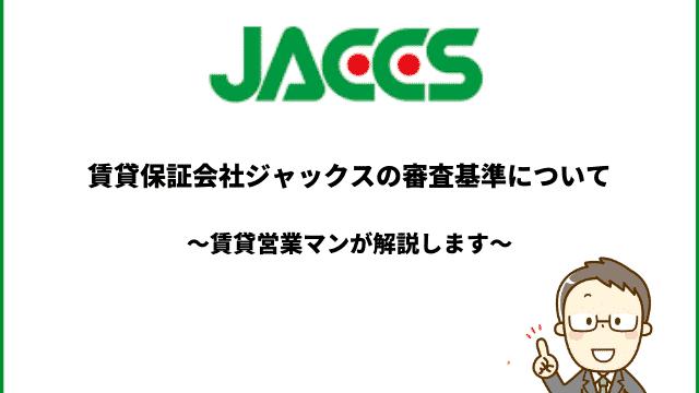 賃貸保証会社ジャックスの審査基準について