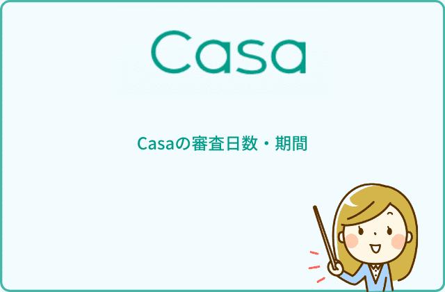 Casaの審査日数・期間