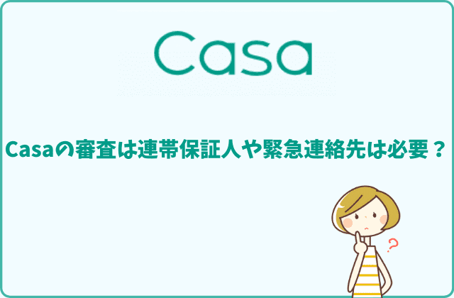 Casaの審査では連帯保証人や緊急連絡先は必要?