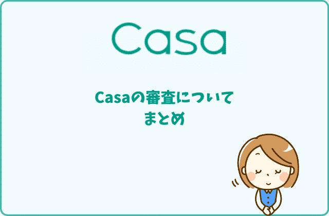 Casaの審査についてまとめ