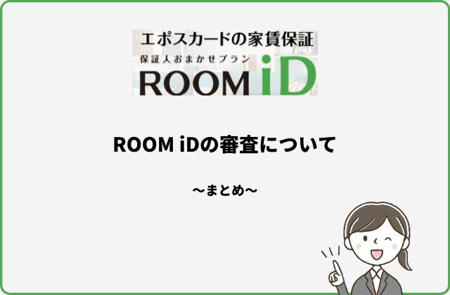 ROOM iDの審査についてまとめ
