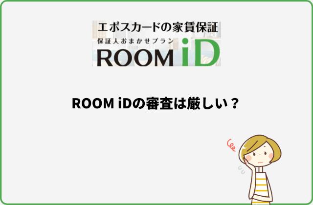 ROOM iDの審査は厳しい?