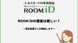 ROOM iDの審査は厳しい?賃貸営業マンが解説します
