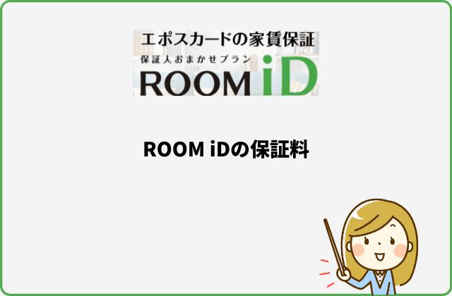 ROOM iDの保証料