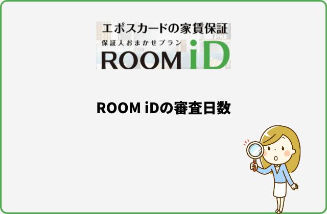 ROOM iDの審査日数