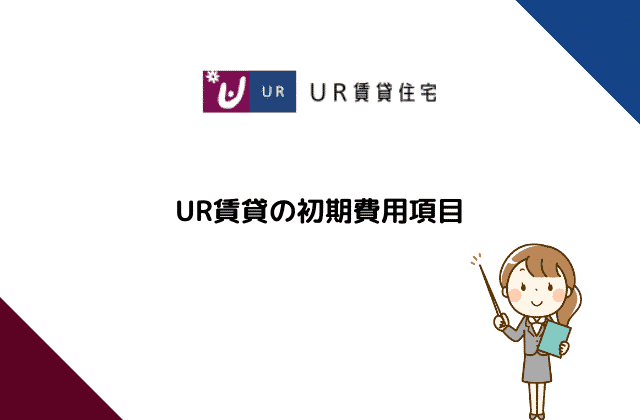 UR賃貸の初期費用項目