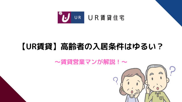 【UR賃貸】高齢者の入居条件はゆるい?賃貸営業マンが解説!