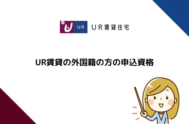 UR賃貸の外国籍の方の申込資格