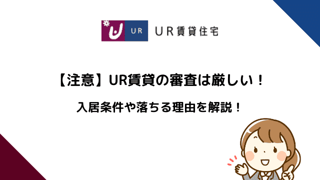 【注意】UR賃貸の審査は厳しい!入居条件や落ちる理由を解説!