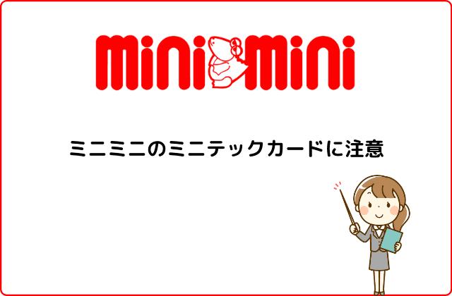ミニミニのミニテックカードに注意
