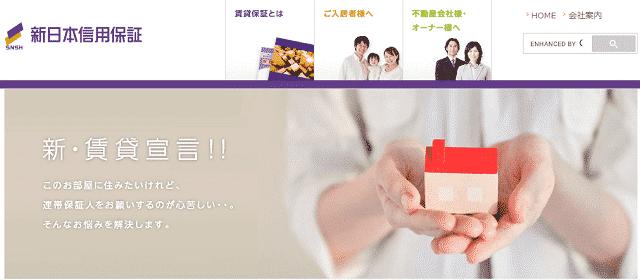 新日本信用保証