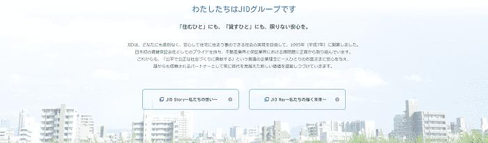 日本賃貸保証(JID)