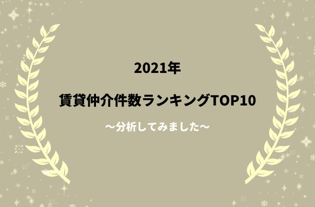 【2021年】賃貸仲介件数ランキングTOP10を徹底分析!