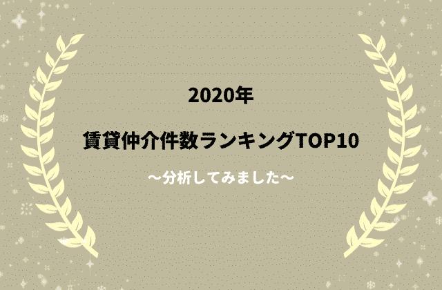 2020年賃貸仲介件数ランキングTOP10を分析してみました