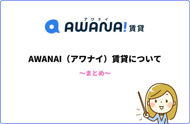 AWANAI(アワナイ)賃貸についてまとめ
