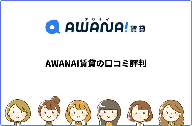 AWANAI(アワナイ)賃貸の口コミ評判