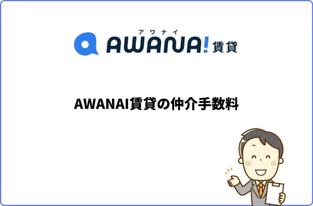 AWANAI(アワナイ)賃貸の仲介手数料