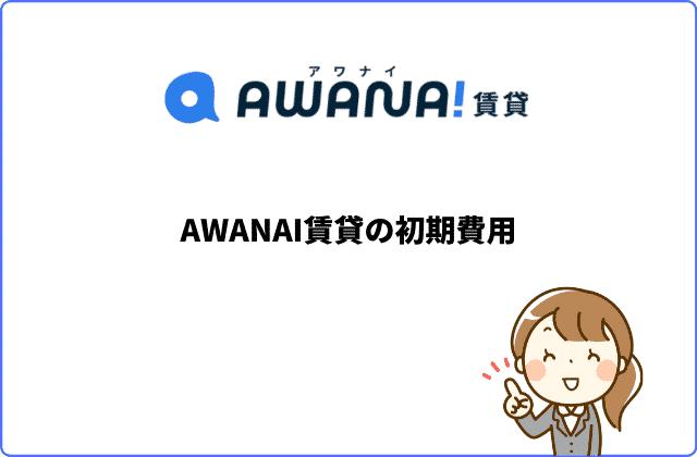 AWANAI(アワナイ)賃貸の初期費用