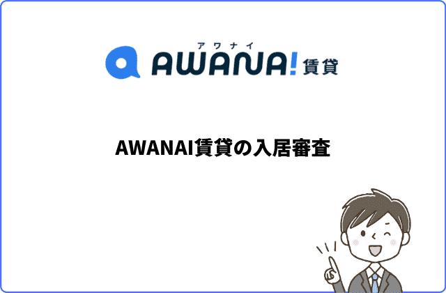 AWANAI(アワナイ)賃貸の入居審査