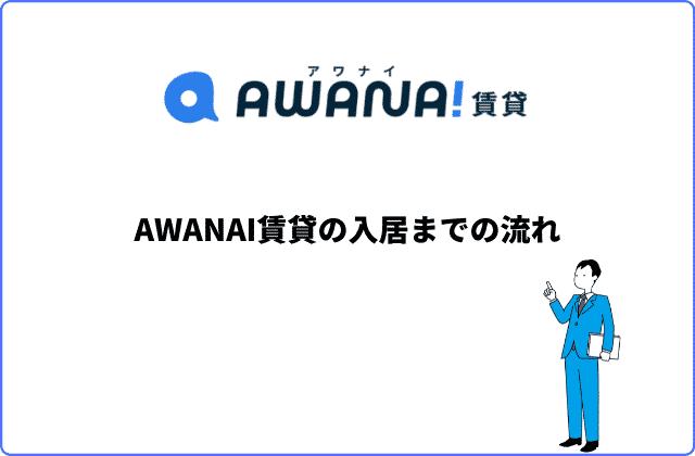 AWANAI(アワナイ)賃貸の入居までの流れ