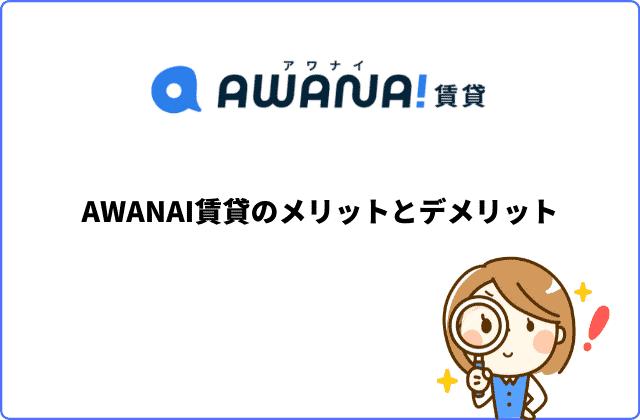 AWANAI(アワナイ)賃貸のメリットデメリット