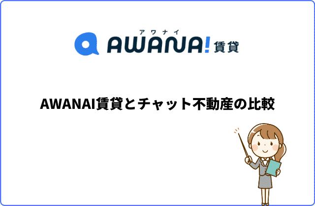 AWANAI(アワナイ)賃貸とチャット不動産の比較