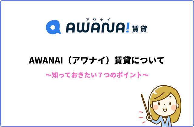 AWANAI(アワナイ)賃貸について知っておきたい7つのポイント